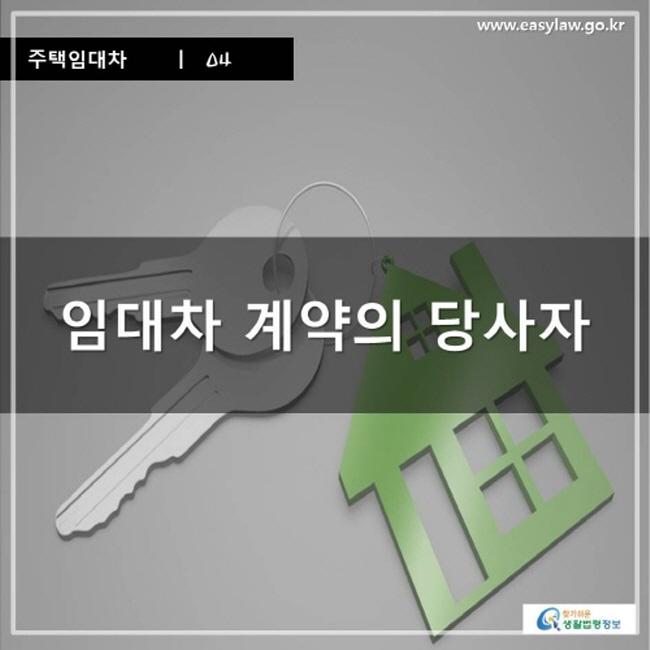 주택임대차 임대차 계약의 당사자에 관한 알기쉬운 생활법령